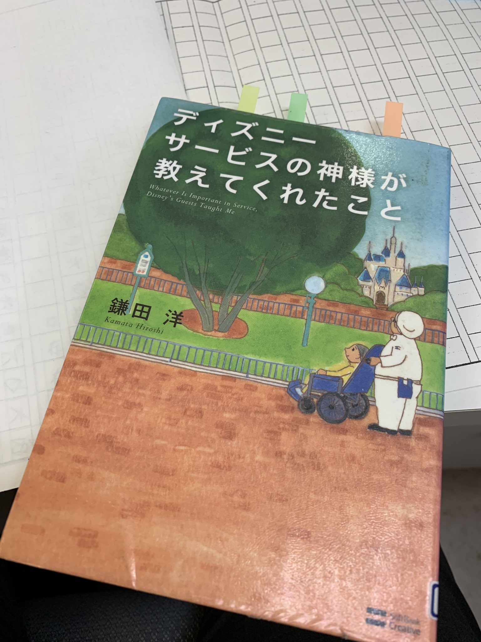 素晴らしい本でしたpage-visual 素晴らしい本でしたビジュアル