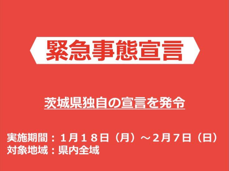 茨城県独自の緊急事態宣言が発出されましたpage-visual 茨城県独自の緊急事態宣言が発出されましたビジュアル