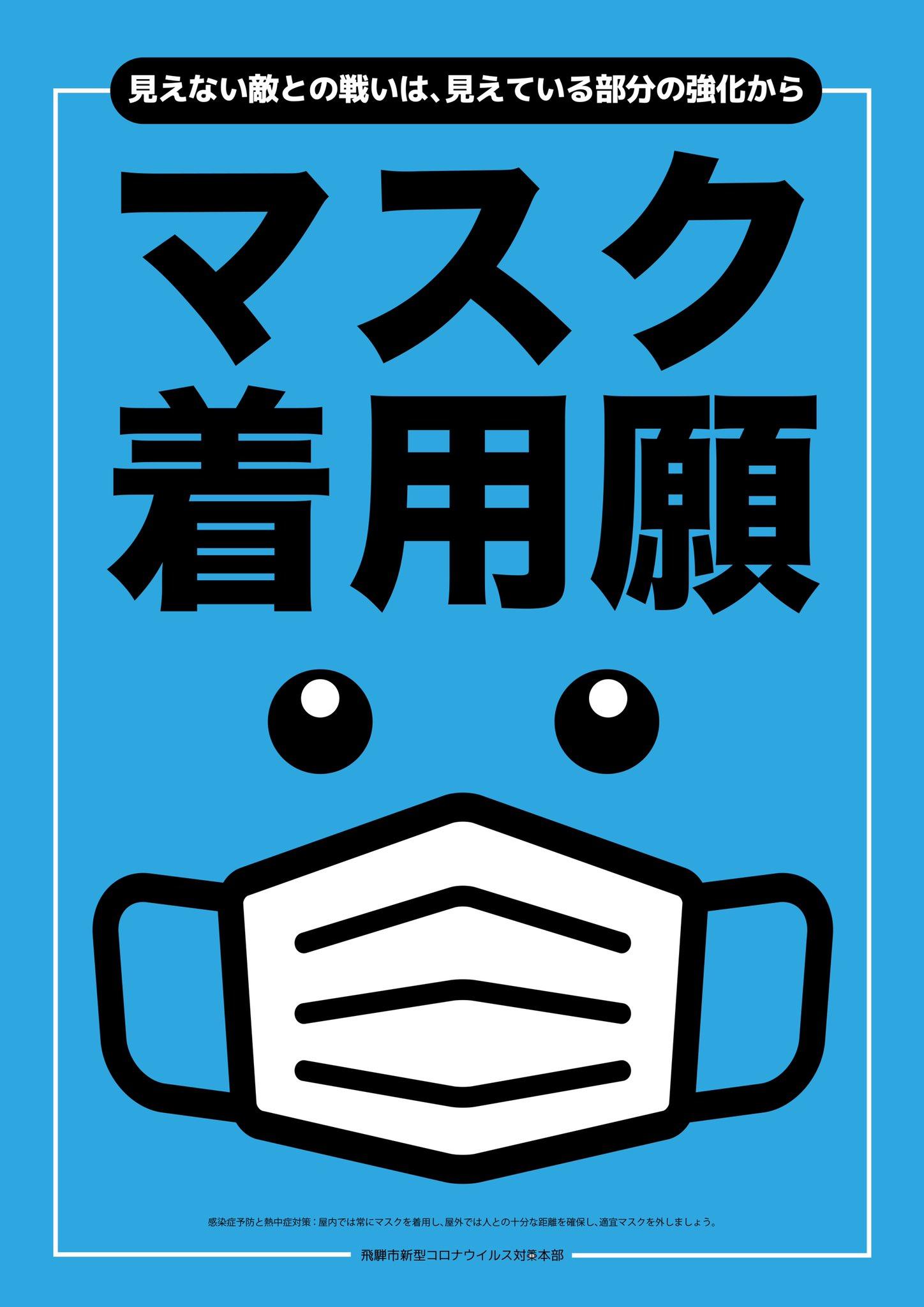 マスク着用を促すポスターを黄色に変更page-visual マスク着用を促すポスターを黄色に変更ビジュアル