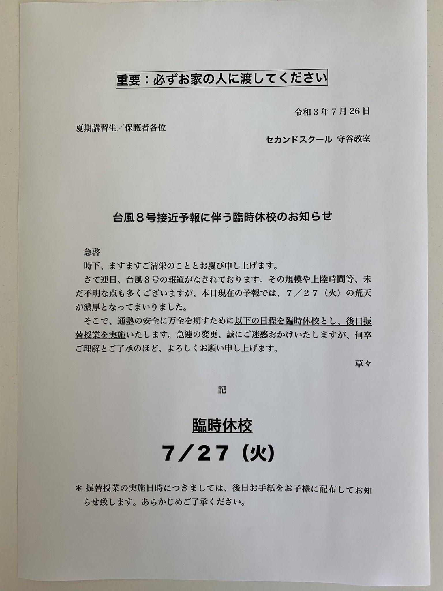 【臨時休校のお知らせ】(7/27(火))page-visual 【臨時休校のお知らせ】(7/27(火))ビジュアル
